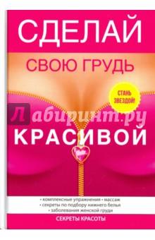 Сделай свою грудь красивойКрасота и здоровье<br>Красивая подтянутая грудь - мечта любой представительницы прекрасного пола. Бытует мнение, что в первую очередь при знакомстве мужчины обращают внимание на женскую зону декольте.<br>Данная книга содержит всю необходимую информацию по уходу за женской грудью: комплексы упражнений, технологии массажа, секреты безупречной кожи и много другой интересной и полезной информации, которая позволит каждой читательнице почувствовать себя самой обаятельной и привлекательной!<br>
