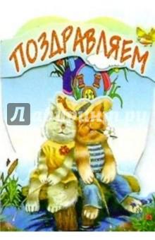 4ТД-106/Поздравляем/открытка-стойка вырубка
