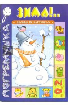 Погремушка: Зима!..