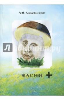 Басни +Современная отечественная проза<br>Представляем Вашему вниманию сборник произведений А.Н. Кожевникова, включающий в себя басни, стихи и прозу.<br>