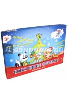 Настольная игра Новогодние подарки (ИН-4774)Другие настольные игры<br>Ох, беда случилась в лесу - все подарки растерялись! До Нового года остались считанные минуты, помогите Дедушке Морозу собрать все компоненты для новогодних сюрпризов. <br>Игра предназначена для 2-4 игроков.<br>Состав набора: игровое поле с карточками, 1 кубик, 4 фишки, инструкция.<br>Материал: картон, пластик.<br>Для детей от 3-х лет.<br>Не рекомендуется детям до 3-х лет. Сдержит мелкие детали.<br>Произведено в России.<br>