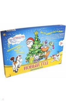 Настольная игра Новый год (ИН-4771)Другие настольные игры<br>Вот уж Новый год на дворе - пора волшебства, когда каждый верит в сказку и в то, что их желания исполнятся. Давайте же вместе исполним мечты тех, кто ждет сюрпризов в этот праздник. <br>Игра предназначена для 2-4 игроков. <br>Состав набора: игровое поле с карточками, 1 кубик, 4 фишки, инструкция<br>Материал: картон, пластик<br>Для детей от 3-х лет.<br>Не рекомендуется детям до 3-х лет. Сдержит мелкие детали.<br>Произведено в России.<br>