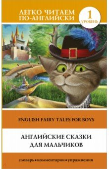 English Fairy Tales ForИзучение иностранного языка<br>В книге вас ждут замечательные сказки на английском языке, которые будут интересны всем: Кот в сапогах, Волшебная лампа Аладдина и Английские сказки о Джеке и других.<br>Адаптированные тексты сопровождаются комментариями к словам и выражениям, вызывающим затруднения. После каждой сказки следуют упражнения для проверки понимания прочитанного. В конце книги расположен словарь, содержащий лексику из текстов.<br>Издание предназначено для тех, кто только начинает изучать английский язык (уровень 1 - Elementary).<br>Для среднего и старшего школьного возраста.<br>