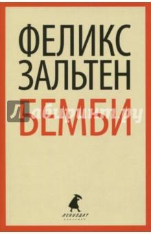 БембиПовести и рассказы о животных<br>Феликс Зальтен (1869-1945) - австро-венгерский прозаик и критик, широко известный благодаря своему роману Бемби. Роман сразу же после выхода стал необыкновенно популярным, особенно в США, и не раз признавался книгой месяца. Знаменитый писатель Джон Голсуорси не скрывал своего восхищения этим маленьким шедевром и отмечал изящество и тонкость, с которыми автор говорил о необходимых и порой суровых жизненных истинах. История о том, как олененок по имени Бемби делал свои первые шаги, учился заботиться о своих близких, постигал тайны и законы леса, по праву считается классикой мировой литературы.<br>В 1942 году студия Walt Disney Productions сняла по роману анимационный фильм Бемби, и в наши дни покоряющий сердца зрителей всех возрастов.<br>