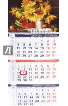 2018 Календарь квартальный. 3 блока, Подсолнухи (3Кв1гр3_16281)Квартальные календари<br>Календарь квартальный на 2018 год Эконом с бегунком Золотые подсолнухи.<br>Сделано в России.<br>