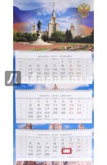 2018 год. Календарь квартальный,3 блока, ЛЮКС Университет (3Кв3гр2_15983)Квартальные календари<br>Календарь квартальный 3-хблочный на 2018 год, на 3-х двойных гребнях, 2-хцветный блок, с бегунком.<br>Сделано в России.<br>