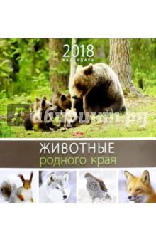 Календарь на 2018 год, настенный, перекидной, СТАНДАРТ Животные родного края (12Кнп4_14462)Настенные календари<br>Календарь на 2018 год.<br>Настенный, перекидной.<br>Бумага: мелованная.<br>Крепление: скрепка.<br>Количество листов: 12.<br>Сделано в России.<br>