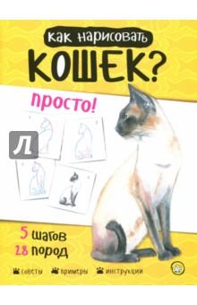 Как нарисовать кошек? Просто!Обучение искусству рисования<br>Нарисовать своего домашнего любимца может не только профессиональный художник! Простые инструкции с двуцветными контурами, советы специалиста и примеры, собранные в этой книге, помогут ребенку или взрослому создать целую галерею кошачьих портретов! Вот кошка свернулась в пушистый клубочек, другая старательно умывается, третья играет - и каждая нарисована за пять простых шагов. В книге 28 кошек, таких милых и разных, и глядя на них, хочется творить, тренироваться и учиться новому!<br>