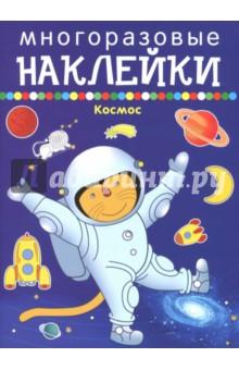 КосмосДругое<br>Внутри книжки лист с наклейками, с их помощью можно дополнить каждую картинку деталями, предметами или персонажами - надо только проявить фантазию.<br>Для дошкольного возраста.<br>