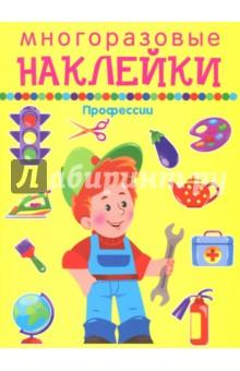 ПрофессииДругое<br>Внутри книжки лист с наклейками, с их помощью можно дополнить каждую картинку деталями, предметами или персонажами - надо только проявить фантазию.<br>Для дошкольного возраста.<br>