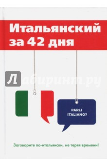 Итальянский за 42 дняИтальянский язык<br>Уникальное издание Итальянский за 42 дня представляет собой учебный курс, предназначенный для широкого круга читателей, когда-то начинавших изучать итальянский язык, а теперь решивших освежить свои знания для практических коммуникативных целей. Книга поможет вам справиться с языковыми трудностями во время деловых, туристических и частных поездок и встреч. Курс построен на пошаговом изучении и затрагивает все аспекты, необходимые при изучении языка. Также пособие содержит грамматические правила и карточки итальянско-русского разговорника.<br>