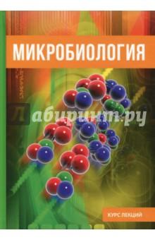 МикробиологияДругие биологические науки<br>Микробиология - специальная наука, изучающая микроскопические существа, которые называются микроорганизмами или микробами, а также их биологические признаки и взаимодействие с другими организмами на нашей планете. Данное издание предлагает читателю краткое и структурированное изложение основного материала по микробиологии. Благодаря чётким определениям основных понятий, читатель сможет за короткий срок усвоить и переработать важную часть научной информации.<br>