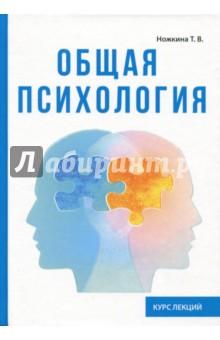 Общая психология. Курс лекцийКлассическая и профессиональная психология<br>Психология - специальная наука, которая изучает поведение людей, а также происходящие психические процессы. Спектр вопросов, исследуемых психологией достаточно широк: мышление, память, воображение, эмоции, характер, - то, что движет человеком в той или иной ситуации. Данное издание предлагает читателю краткое и структурированное изложение основного материала по общей психологии. Благодаря чётким определениям основных понятий, читатель сможет за короткий срок усвоить и переработать важную часть научной информации.<br>