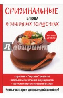 Оригинальные блюда в глиняных горшочкахОбщие сборники рецептов<br>Блюда в горшочках - простой способ разнообразить повседневное меню. Как по взмаху волшебной палочки, самые обычные продукты в глиняных горшочках превращаются во вкусные и сытные блюда, которые обладают особым ароматом, сохраняют питательную ценность продуктов и несложно готовятся. Данная книга предназначена для тех, кто любит не только вкусную, но и полезную пищу. В ней вы найдёте множество рецептов приготовления кушаний в глиняных горшочках.<br>