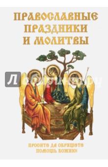 Православные праздники и молитвыОбщие вопросы православия<br>Православные праздники своей историей уходят в давние времена Ветхого завета. Каждая памятная дата посвящена особому воспоминанию чередующихся событий и чтимых Святых. По важности событий праздники разделяются на великие, средние и малые, а по времени празднования - на подвижные или переходящие и неподвижные. Эта книга расскажет вам о чтимых датах Православия, о праздниках и истории их возникновения. Также издание содержит основные молитвы православной церкви.<br>
