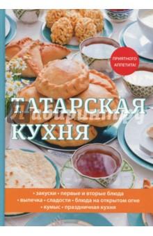 Татарская кухняНациональные кухни<br>Татарская национальная кухня берёт своё начало в глубине веков и славится национальными традициями. Так, например, казан - большой и глубокий котёл, который подвешивался над костром в эпоху кочевничества, до сих пор используется при приготовлении пищи, но уже в домашних условиях. В этой книге вы найдёте множество традиционных рецептов национальной татарской кухни, а также полезные советы и рекомендации, благодаря которым приготовить восхитительные угощения не составит большого труда. Эта книга станет отличным подарком каждому любителю изысканной национальной кухни. Приятного аппетита!<br>