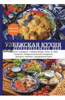 Узбекская кухняНациональные кухни<br>Узбекская национальная кухня имеет глубокую многовековую историю и тесно связна с культурой, языком и традициями. Большое влияние на многообразие блюд оказал кочевой образ жизни, а характерные ему черты кулинарного искусства сохранились до наших дней. В этой книге вы найдёте оригинальные традиционные рецепты национальной узбекской кухни, а также полезные советы и рекомендации, благодаря которым приготовить изысканные угощения не составит большого труда. Эта книга станет отличным подарком каждому любителю изысканной национальной кухни. Приятного аппетита!<br>