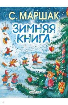Зимняя книгаСборники произведений и хрестоматии для детей<br>В Зимнюю книгу вошли произведения самых разных жанров, в которых работал С.Я.Маршак. Это чудесные зимние и праздничные новогодние стихи, песенки, загадки. А также знаменитая сказка Двенадцать месяцев, в которой под Новый год совершаются добрые чудеса и волшебные превращения.<br>Для детей до 3-х лет.<br>