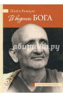 В видении БогаЭзотерические знания<br>Папа Рамдас из Канангада (1884-1963) - духовный учитель Кришнабаи и Йоги Рамсураткумара - один из самых замечательных и обаятельных святых Индии, в ашраме которого и поныне множество людей изо всех уголков мира черпают любовь, счастье и радость.<br>Святые редко пишут о своем духовном пути. Эта книга, написанная легко и увлекательно, - одно из редких свидетельств настоящего святого. Она продолжает автобиографию Папы Рамдаса, первые семь глав которой вошли в ранее изданную книгу По пути с Богом. В ней описаны паломничества по святым местам Индии, встречи с необычными людьми и этапы духовного восхождения.<br>