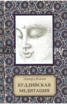 Буддийская медитация. Благочестивые упражнения, внимательность, транс, мудростьРелигии мира<br>В книге известного американского буддолога Эдварда Конзе описываются основные виды медитаций и эффекты, достигаемые в результате их практического осуществления.<br>На пути к просветлению, или нирване, медитация способствует духовной эволюции, уменьшению воздействия страдания, спокойствию разума, достижению высших состояний сознания.<br>Для широкого круга читателей.<br>