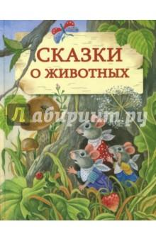 Сказки о животныхСборники сказок<br>Предлагаем Вашему вниманию сборник сказок о животных.<br>Печатное издание для детей дошкольного возраста.<br>