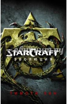StarCraft:Эволюция