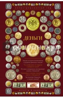 Деньги. Иллюстрированный гидМонеты. Банкноты<br>Увлекающиеся нумизматикой и изучающие монеты люди, могут проследить, как изменялся наш мир на протяжении веков. Ведь в разных странах мира на денежные знаки во все времена помещали информацию, которая отражала их культуру, быт и традиции. Иллюстрированный гид будет интересен не только людям, которые собирают монеты и банкноты, но и широкому кругу читателей. Данное издание содержит актуальную и лаконично изложенную информацию, сопровождаемую большим количеством красочных иллюстраций. Эта книга расскажет вам об официальных денежных единицах разных стран мира, их истории и отличительных признаках. А для истинных коллекционеров приведет примеры некоторых памятных монет.<br>