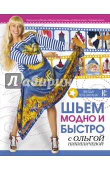 Шьем модно и быстро с Ольгой НикишичевойШитье<br>Знакома ли вам ситуация, когда открываете шкаф и понимаете, что вам совсем нечего надеть? В этом платье вас видели коллеги вчера, эта толстовка уже давно вышла из моды и как вообще в вашем шкафу оказалась рубашка, купленная мужу на распродаже? А знаете ли вы, что все это можно взять и превратить в новые, оригинальные и неповторимые наряды! Автор книги - ведущая рубрики Мода программы Доброе утро на Первом канале Ольга Никишичева расскажет вам, как легко и просто всего за один час можно создать из обычной тельняшки и шелкового платка потрясающее платье! Попробуйте и вы изменить свой гардероб, потратив минимум усилий и средств! В этом вам помогут пошаговые иллюстрации, понятное описание, оригинальные идеи нарядов и полезные авторские советы. Зарядитесь вдохновением и шейте с удовольствием!<br>