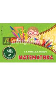 МатематикаСборники по подготовке к школе. Тесты<br>Цель данного пособия - оценить готовность ребенка к школе по математике. Предлагаемые тестовые задания помогут родителям понять, умеет ли дошкольник называть числа в пределах 20 и соотносить их с определённым количеством предметов, складывать, вычитать и сравнивать цифры, решать простые задачи. <br>Во время работы с тестом ребенок обводит в кружок вариант ответа. После выполнения всех заданий взрослый должен продублировать выбранные им ответы в колонку Ответ ребенка на листе результатов. Если дошкольник выполнил большую часть тестов, значит у него сформулированы основные математические навыки. Заданиям, вызвавшим затруднение, следует уделить особое внимание, проработать их и предложить ребенку выполнить тест еще раз. <br>Адресовано родителям и воспитателям дошкольных учреждений для диагностики готовности ребенка к школе по математике.<br>