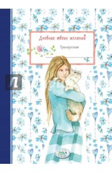 Дневник твоих желаний Котик, А5Блокноты большие Линейка<br>У тебя есть желания? Наверняка есть! Может, тайные, а может, не очень. Что нужно сделать, чтобы желания исполнились? Прежде всего, записать их!<br>Именно для этого мы создали дневник желаний - романтичный блокнот от итальянских художников, который сохранит самые сокровенные мечты. Записывай в него все, чего хочешь; раскрашивай волшебные мандалы, которые помогут воплотить желания в жизнь; читай цитаты великих личностей и погружайся в особое настроение!<br>