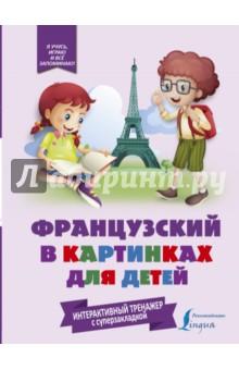 Французский в картинках для детей. Интерактивный тренажерИзучение иностранного языка<br>Эта детская книжка с картинками отлично подойдет для начала занятий французским языком. В ней вы найдете слова и простые предложения по 19 самым необходимым темам. Главная особенность этой книги в том, что она - интерактивная. Специальные закладки, используемые для запоминания и проверки, позволяют детям легко и быстро выучить около 170 слов французского языка. <br>Ребенок может писать слова на закладках и стирать написанное, последовательно осваивая предложенные темы. В процессе обучения помогают занимательные картинки, иллюстрирующие слова и фразы, а также транскрипция к словам.<br>Для младшего школьного возраста<br>