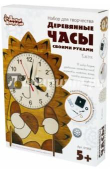 Деревянные часы своими руками Ёжик (1958)Другие виды творчества<br>Набор для творчества из дерева, бумаги, пластмассы и металла, для детей старше 5 лет. Стильные деревянные часы с настоящим часовым механизмом. <br>В набор входят:<br>- деревянная заготовка для часов;<br>- деревянная подставка;<br>- часовой механизм со стрелками и подвесом;<br>- кисточка;<br>- тонер;<br>- инструкция.<br>Прежде, чем приступить к сборке часов, ребенку необходимо будет раскрасить детали водорастворимым красителем. В зависимости от количества слоев тонера (от 1 до 4-х) меняется оттенок древесины, рисунок приобретает необходимый тон, контрастность и выразительность. Схему слоев тонировки можно увидеть на упаковке. Последующие слои тонировки наносить после полного высыхания предыдущего.<br>Если ребенок не имеет достаточного опыта сборки, то установку часового механизма лучше выполнять с помощью или под контролем родителей. Особое внимание необходимо уделить установке стрелок. Подробно установка часового механизма описана в прилагаемой к набору инструкции. Теперь, что бы часы заработали, нужно, соблюдая полярность, вставить батарейку АА (в комплект не входит) и выставить точное время.<br>Готовые деревянные часы можно поставить на полку или повесить на стену.<br>