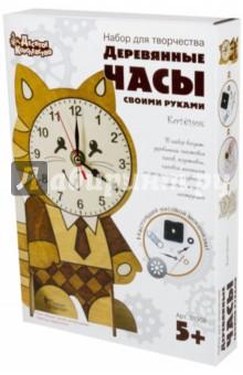 Деревянные часы своими руками Котёнок (1959)Другие виды творчества<br>Набор для творчества из дерева, бумаги, пластмассы и металла, для детей старше 5 лет. Стильные деревянные часы с настоящим часовым механизмом. <br>В набор входят:<br>- деревянная заготовка для часов;<br>- деревянная подставка;<br>- часовой механизм со стрелками и подвесом;<br>- кисточка;<br>- тонер;<br>- инструкция.<br>Прежде, чем приступить к сборке часов, ребенку необходимо будет раскрасить детали водорастворимым красителем. В зависимости от количества слоев тонера (от 1 до 4-х) меняется оттенок древесины, рисунок приобретает необходимый тон, контрастность и выразительность. Схему слоев тонировки можно увидеть на упаковке. Последующие слои тонировки наносить после полного высыхания предыдущего.<br>Если ребенок не имеет достаточного опыта сборки, то установку часового механизма лучше выполнять с помощью или под контролем родителей. Особое внимание необходимо уделить установке стрелок. Подробно установка часового механизма описана в прилагаемой к набору инструкции. Теперь, что бы часы заработали, нужно, соблюдая полярность, вставить батарейку АА (в комплект не входит) и выставить точное время.<br>Готовые деревянные часы можно поставить на полку или повесить на стену.<br>