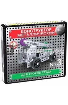 Конструктор металлический для уроков труда №3 (2077)Металлические конструкторы<br>Металлический конструктор №3 для уроков труда включает в себя 146 деталей, из которых можно собрать 5 моделей.<br>Рекомендовано для детей 6-10 лет.<br>Сделано в России.<br>