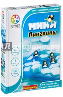 Логическая игра Мини-пингвины (SG 431 RU)Другие настольные игры<br>Пора купаться!<br>Помогите маленьким пингвинам организовать большую  вечеринку! Эта захватывающая 3D-игра содержит 60 заданий разных уровней сложности. Пингвины располагаются в воде на места, указанные в задании, а затем  вокруг них размещаются льдины.<br>Число игроков: 1 <br>Возраст: от 6-ти лет. <br>Не рекомендуется детям до 3-х лет. Содержит мелкие детали.<br>Упаковка: картонная коробка.<br>Сделано в Китае.<br>