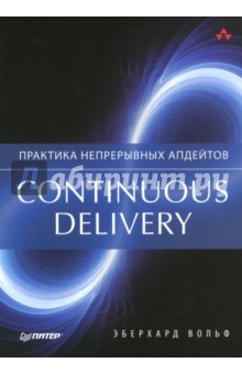 Continuous delivery. Практика непрерывных апдейтовПрограммирование<br>Эта книга поможет всем, кто собирается перейти на непрерывную поставку программного обеспечения. Руководители проектов ознакомятся с основными процессами, преимуществами и техническими требованиями. Разработчики, администраторы и архитекторы получат необходимые навыки организации работы, а также узнают, как непрерывная поставка внедряется в архитектуру программного обеспечения и структуру ИТ-организации. <br>Эберхард Вольф познакомит вас с популярными передовыми технологиями, облегчающими труд разработчиков: Docker, Chef, Vagrant, Jenkins, Graphite, ELK stack, JBehave, и Gatling. Вы пройдете через все этапы сборки, непрерывной интеграции, нагрузочного тестирования, развертывания и контроля.<br>