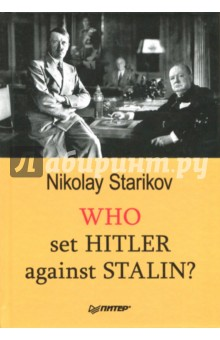 Who set Hitler against Stalin?Культура, искусство, наука на английском языке<br>This book will tell you who stirred Hitler into his suicidal decision to attack Stalin. It will tell you who were the real godfathers of the worst catastrophe in the history of Russia that went off on June 22, 1941. You will learn who gave money to Hitler and his party, helping the Nazi to power. Revealed in this book is the real reason behind the Nazi regime - aggression against the USSR to correct a previous blunder of Western intelligence that had led to Bolshevism in Russia. Instead of quietly disappearing with their loot, Lenin and his crew remained in the country and pieced it together into a global superpower, refusing to give it over to the West. Abundant evidence cited in this book helps trace the whole logic of events starting from September 1919 up to June 1941. The reader will emerge enlightened about who were the true preachers and masterminds of World War II, and who must share responsibility with the Nazi for their hideous crimes.<br>