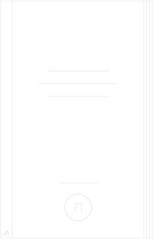 Советский самогон по ГОСТу, коньяк, вино, наливкиАлкогольные напитки<br>Изготовление крепкого домашнего алкоголя в СССР - яркая черта того времени. В условиях установившегося железного занавеса и тотального дефицита продуктов в советском человеке рождалось невиданных масштабов вдохновение. Существовали десятки, если не сотни, различных рецептов изготовления спиртных напитков - от авторских экспериментов до качественных заменителей официальной, разрешенной продукции.<br>Наиболее качественные, популярные и удачные из народных рецептов тех лет представлены в этом издании и сопровождаются ностальгическими изображениями и фотографиями: перелистывая эти страницы, многие вспомнят те годы, когда колбаса была по 2 руб. 90 коп., а хлеб по 20 коп.<br>