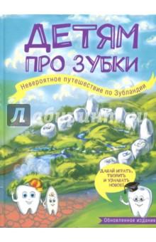 Детям про зубки. Невероятное путешествие по ЗубландииЧеловек. Земля. Вселенная<br>Эта книга для таких любознательных детишек, как ты, ведь тебе интересно узнать о своих зубках все-все-все! <br>Во время путешествия по Зубландии ты выполнишь увлекательные задания, прочтешь захватывающие комиксы, проведёшь незабываемые исследования и сделаешь памятные поделки. Скучать уж точно не придется! <br>Мы надеемся, что ты станешь настоящими специалистом по уходу за зубами, и родителям не придётся тебе об этом напоминать их чистить и уговаривать дважды в год посещать врача-стоматолога!<br>Невероятного путешествия!<br>Внимание! Информация, содержащаяся в книге, не может служить заменой консультации врача. Перед совершением любых рекомендуемых действий необходимо проконсультироваться со специалистом.<br>Ля чтения взрослыми детям.<br>
