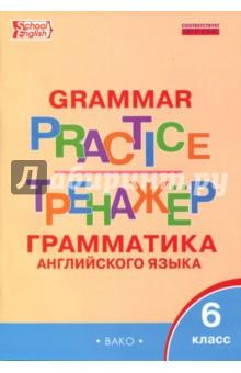 Английский язык. 6 класс. Грамматический тренажер. ФГОСАнглийский язык (5-9 классы)<br>Грамматический тренажёр предназначен для активной отработки грамматических тем, представленных в большинстве современных УМК по английскому языку, рекомендованных Министерством образования и науки РФ для общеобразовательной школы. Грамматические темы, включённые в тренажёр, составляют основу формирования иноязычной коммуникативной компетенции обучающихся 6 класса. Технологии выполнения заданий тренажёра способствуют успешной подготовке обучающихся к прохождению государственной аттестации по английскому языку.<br>Издание предназначено для учителей английского языка и учащихся 6 класса общеобразовательной школы.<br>Составитель М.А. Молчанова.<br>2-е издание.<br>