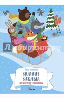 Зимние забавы. Моя книга игр с наклейкамиДругое<br>Нарядите ёлочку с помощью наклеек, найдите путь в запутанном лабиринте, соберите сами красивую объёмную игрушку, сыграйте в занимательную игру! И пусть в этот новый год сбудутся ваши самые заветные мечты! <br>Новый год совсем скоро! Чтобы предновогодние дни прошли весело и с пользой, замечательная художница Лиза Бухалова придумала эту книгу.<br>