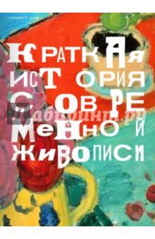 Краткая история современной живописиКультурология. Искусствоведение<br>Классический труд английского историка искусства Герберта Рида (1893-1968), впервые опубликованный по-английски в 1959 году и с тех пор регулярно переиздающийся по всему миру, обозревает основные направления и тенденции европейской и американской живописи конца XIX-XX века. Доведенный автором до 1950-х годов, впоследствии он был дополнен главой, посвященной развитию живописного искусства в следующем десятилетии и публикуемой в русском переводе впервые. Издание адресовано искусствоведам, культурологам и всем, интересующимся историей искусства и культуры XX века.<br>
