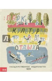 Парк культуры и отдыхаКультура и искусство<br>Московская детская книга 1920-1930-х годов в целом уступала ленинградской по степени новаторства, по количеству бесспорных шедевров, зато была более многообразной в стилистическом отношении. С детской редакцией столичного Госиздата сотрудничали замечательные графики самых разных направлений: опытные анималисты и юные карикатуристы, ученики В.А. Фаворского и конструктивисты, члены Общества станковистов и группы 13. В числе дебютантов, пробующих свои силы в оформлении детских изданий, были и выпускники живописного факультета Высшего художественно-технического института Валерий Сергеевич Алфеевский (1906-1989) и Татьяна Алексеевна Лебедева (Маврина, 1900-1996).<br>Книга представляет особую ценность, поскольку при всей условности пластического языка в ней очень точно запечатлены не только бытовые реалии, характерные типажи, но и атмосфера начала 1930-х. Рисунки вызывают в памяти строки О.Э. Мандельштама: На Москве-реке есть светоговорильня / С гребешками отдыха, культуры и воды.<br>Д. Фомин, ведущий научный сотрудник Российской государственной библиотеки.<br>