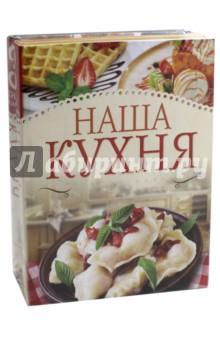 Наша кухня. Шедевры кулинарного искусстваНациональные кухни<br>РУССКАЯ КУХНЯ<br>Зародившаяся в тесных избах и достигшая головокружительных высот в палатах и дворцах, богатая многовековыми традициями и в то же время открытая для новых веяний - такова она, русская кухня.<br>В этой книге мы собрали лучшие, проверенные временем рецепты русских блюд. Грибная икра и заливной судак, суточные щи с расстегайчиками, сборная солянка и калья, картофельный калач и пшенный каравай, кундюмы, ушное, тельное, гусь с яблоками и утка с гречневой кашей, курник и коврижка, хворост и сбитень - вот далеко не полный перечень рецептов, от одного названия которых дух захватывает. Стоит только захотеть, и все это богатство станет украшением вашего стола.<br>КУХНЯ ДАЧНИКА<br>Аппетитные закуски и супы, ароматные горячие блюда, изумительные десерты… Лучшие рецепты вкусных, полезных и легких в приготовлении блюд!<br>Составитель: Першина С.Е.<br>ШЕДЕВРЫ КУЛИНАРНОГО ИСКУССТВА<br>Европейские и восточные салаты, овощные торты, блюда из артишоков, осетрины, стерляди, красной рыбы, устриц, икры и мидий, кубанелле, фахистас, таджин, плов, жаркое, котлеты, голубцы, отбивные, шашлык, восхитительная выпечка и оригинальные десерты - все это, а также многое другое, вы найдете на страницах данной книги. Пошаговые инструкции и иллюстрации помогут вам освоить даже самые сложные рецепты.<br>