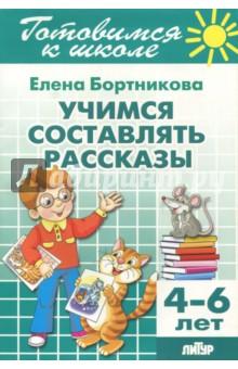 Учимся составлять рассказы. 4-6 лет