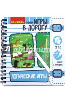 Компактная развивающая игра в дорогу Логические игры (1955ВВ)Карточные игры для детей<br>Забудьте о скучных путешествиях - ведь вам на помощь могут прийти замечательные мини-игры от BONDIBON! Красочные и компактные, они будут идеальными спутниками для маленького непоседы. Не секрет, что очень важно своевременно развивать у малыша внимание, усидчивость и логику. А еще лучше делать все это во время увлекательной игры! В наборе - карточки с играми, головоломками, заданиями для развития логики, смекалки и творческого мышления, а также маркер, которым можно рисовать и писать. Поверхность карточек обладает стирающимися свойствами. Можно играть и рисовать снова и снова! <br>В наборе: 15 двусторонних игровых карточек, маркер.<br>