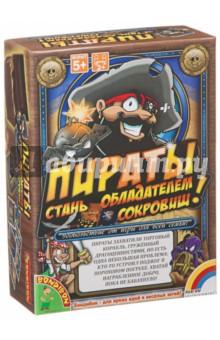 Игра настольная Пираты (ВВ1819/1072)Карточные игры для детей<br>Пираты - это настольная развлекательная игра для всей семьи. Ты окажешься в роли пирата, которые захватили корабль, груженный награбленными драгоценностями. Но есть одна проблема: кто-то устроил поджог в пороховом погребе, и как только огонь доберется до пороха - корабль, сокровища и все пираты отправятся на дно! Правила игры таковы: каждый игрок тянет из своей колоды карту и копит монетки, а порой и проворачивает разные пиратские делишки. Побеждает тот игрок, у которого в конце игры окажется больше монет. Стань владельцем несметного богатства! Будь хитрым и ловким, просчитывай все ходы наперёд! В состав игры входят пиратский сундук с сокровищами, 40 игральных карт, 80 пластиковых монет, инструкция. Игра предназначена для 2 и более игроков в возрасте от 5 лет.<br>
