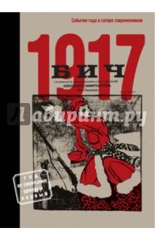 БИЧ 1917. События года в сатире современниковЮмор и сатира<br>К 100-летию революционных событий 1917 года публикуется антология сатирико-юмористического еженедельника Бич, издававшегося в Петрограде. На страницах журнала - политические карикатуры, сатирические рисунки, стихотворения, пародии и шаржи на ключевые фигуры политических действий. Сегодня с их помощью мы можем представить мозаику событий 1917 года в освещении, наиболее приближенном к реальному, почувствовать и проанализировать запечатлевшиеся в сатире и юморе эмоции прошлых лет, образы и лица революции.<br>Все материалы в издании выстроены в хронологическом порядке и предваряются статьями, содержащими обзор общей социально-политической ситуации того времени, историческую хронику и комментарии исследователей. Альбом снабжен справочными материалами: указателями политических деятелей, художников и литераторов, сотрудничавших с журналом Бич.<br>Составитель: Гусейнов Вадим.<br>