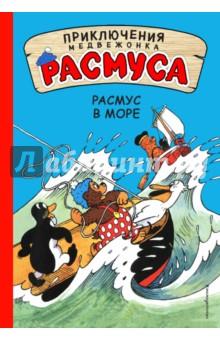 Расмус в мореСказки зарубежных писателей<br>Знакомьтесь с медвежонком Расмусом и его друзьями - Пинго, Пелле и Тюленем! Они большие выдумщики и искатели приключений и постоянно попадают в весёлые истории! <br>Наши друзья отправляются в большое путешествие. И даже если что-то пойдёт не так и вдруг корабль начнёт уплывать в открытое море, неугомонные путешественники обязательно придумают, как это исправить.<br>Эту весёлую историю в картинках сможет понять даже тот, кто ещё не умеет читать. Выразительные иллюстрации шаг за шагом передают ход сюжета - можно просто рассматривать странички. А для тех, кто уже умеет читать, книга станет отличной дополнительной тренировкой навыков - в ней крупные буквы и простые короткие фразы.<br>Для младшего школьного возраста<br>
