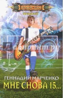 Мне снова 15...Боевая отечественная фантастика<br>Алексей Лозовой, 63 лет от роду, музыкант на излёте карьеры, оказывается в теле 15летнего парня в 1961 году. Причём парня с не самой лучшей биографией. Но героя это не пугает, и он принимается лепить из обычной шпаны звезду не только музыки, но и футбола...<br>